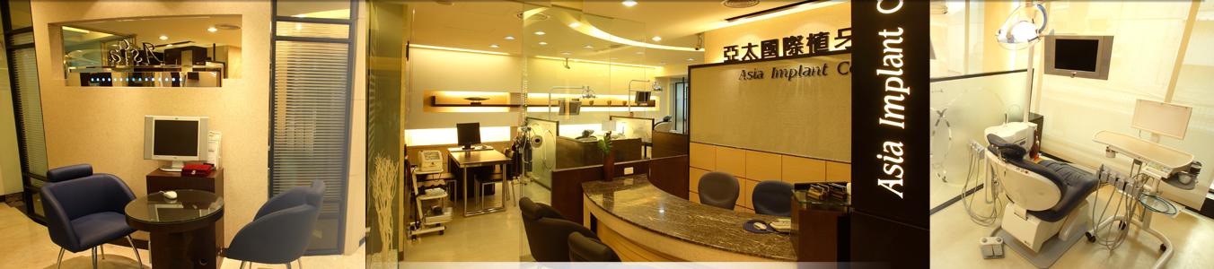 亞太國際植牙中心